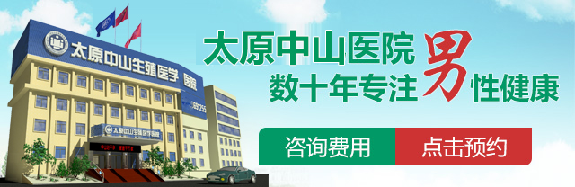 太原专业男科医院
