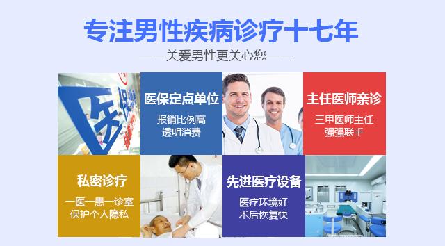 太原男科医院