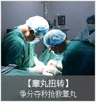 医生正在对病人睾丸进行手术
