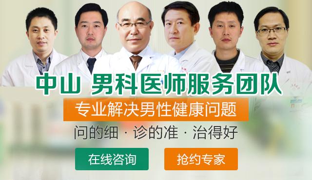 太原中山男科医生在线咨询